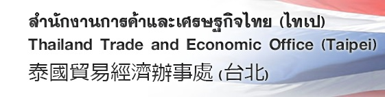 Thailand Trade and Economic Office (TTEO)